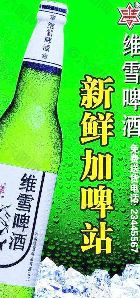 维雪啤酒价格-河南啤酒市场发展格局-大麦丫-精酿啤酒连锁超市,工厂店平价酒吧免费加盟