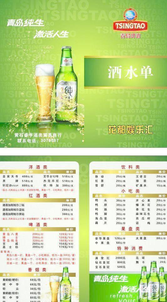 各种啤酒价格-我想知道燕京啤酒的价格-大麦丫-精酿啤酒连锁超市,工厂店平价酒吧免费加盟