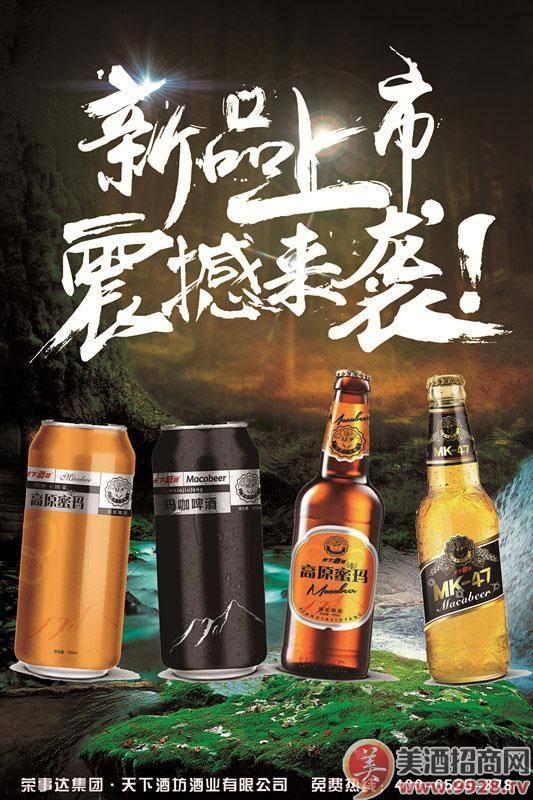 山东玛咖啤酒代理加盟-玛卡啤酒制造商?有人知道吗?-大麦丫-精酿啤酒连锁超市,工厂店平价酒吧免费加盟