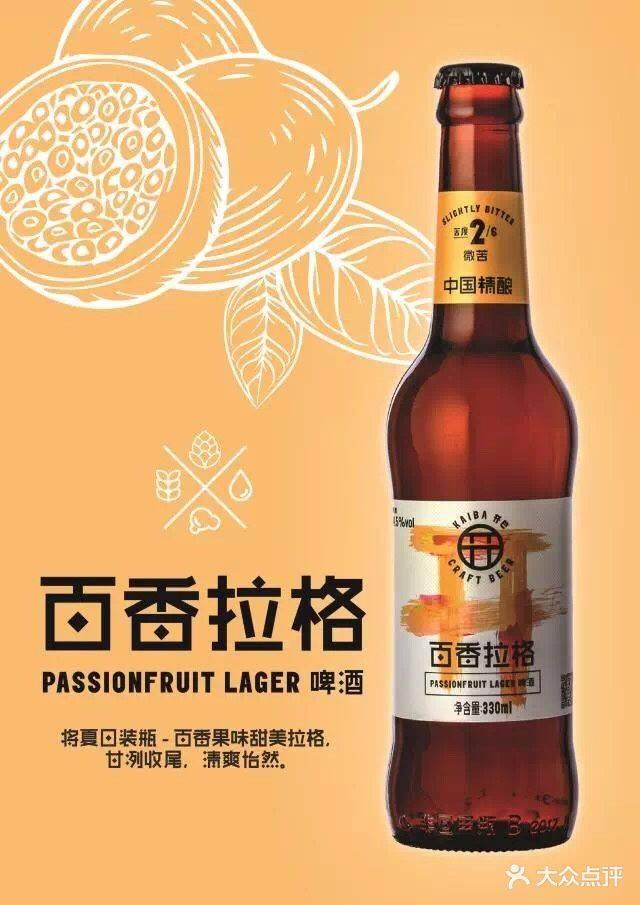 中国精酿啤酒品牌-精酿啤酒的品牌有哪些-大麦丫-精酿啤酒连锁超市,工厂店平价酒吧免费加盟