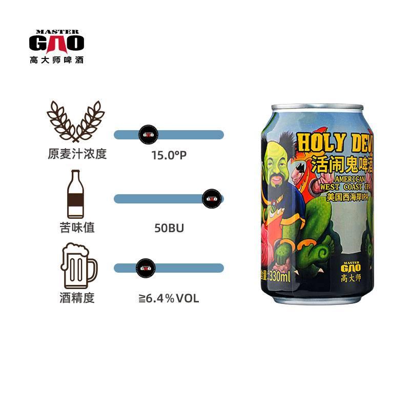 高大师精酿啤酒品牌-常见的精酿啤酒有哪些-大麦丫-精酿啤酒连锁超市,工厂店平价酒吧免费加盟