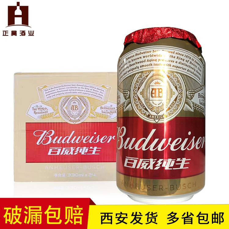 罐装啤酒价格-一罐啤酒多少钱-大麦丫-精酿啤酒连锁超市,工厂店平价酒吧免费加盟