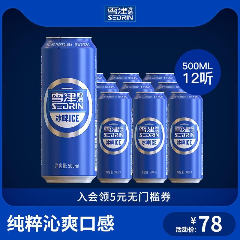 蓝冰啤酒价格-2009 Zippo Limited Edition A-大麦丫-精酿啤酒连锁超市,工厂店平价酒吧免费加盟