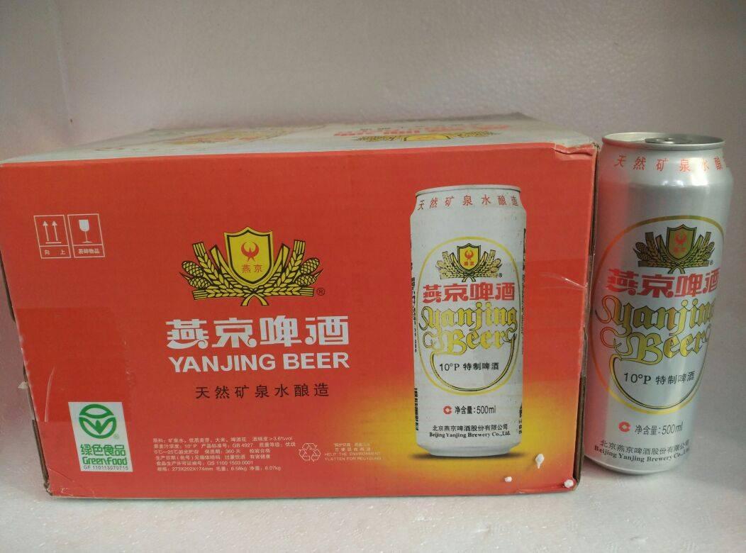 燕京啤酒的价格-一盒燕京啤酒的价格-大麦丫-精酿啤酒连锁超市,工厂店平价酒吧免费加盟