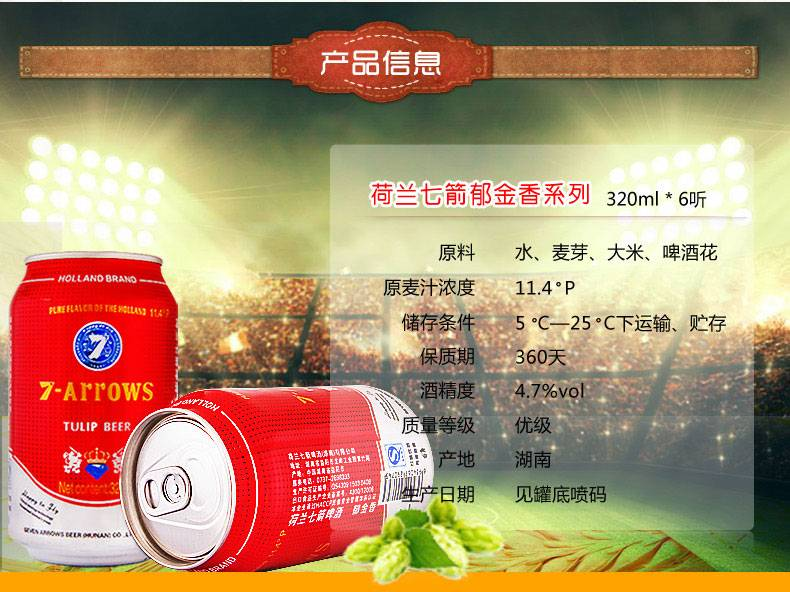 七箭啤酒价格表-七箭啤酒益阳公司导航-大麦丫-精酿啤酒连锁超市,工厂店平价酒吧免费加盟
