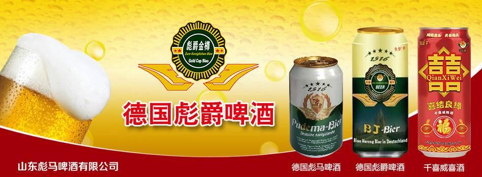 彪马啤酒价格-德国彪马啤酒价格-大麦丫-精酿啤酒连锁超市,工厂店平价酒吧免费加盟