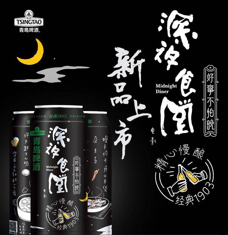 青岛啤酒深夜食堂价格-青岛啤酒市值涨了多少倍-大麦丫-精酿啤酒连锁超市,工厂店平价酒吧免费加盟