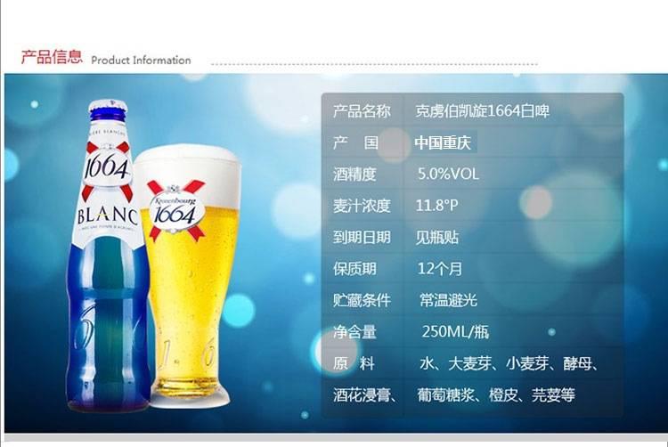啤酒1664价格-每种口味的啤酒价格都一样吗?-大麦丫-精酿啤酒连锁超市,工厂店平价酒吧免费加盟