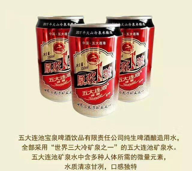 五大连池啤酒价格-哈尔滨哪里有卖五大连池红啤酒的?酒精浓度好像是3%-大麦丫-精酿啤酒连锁超市,工厂店平价酒吧免费加盟