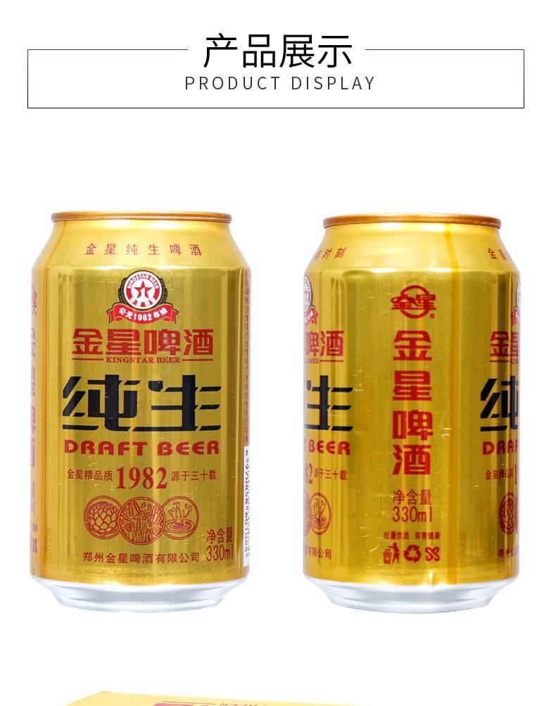 金星纯生啤酒1982价格-金星新一代啤酒价格-大麦丫-精酿啤酒连锁超市,工厂店平价酒吧免费加盟