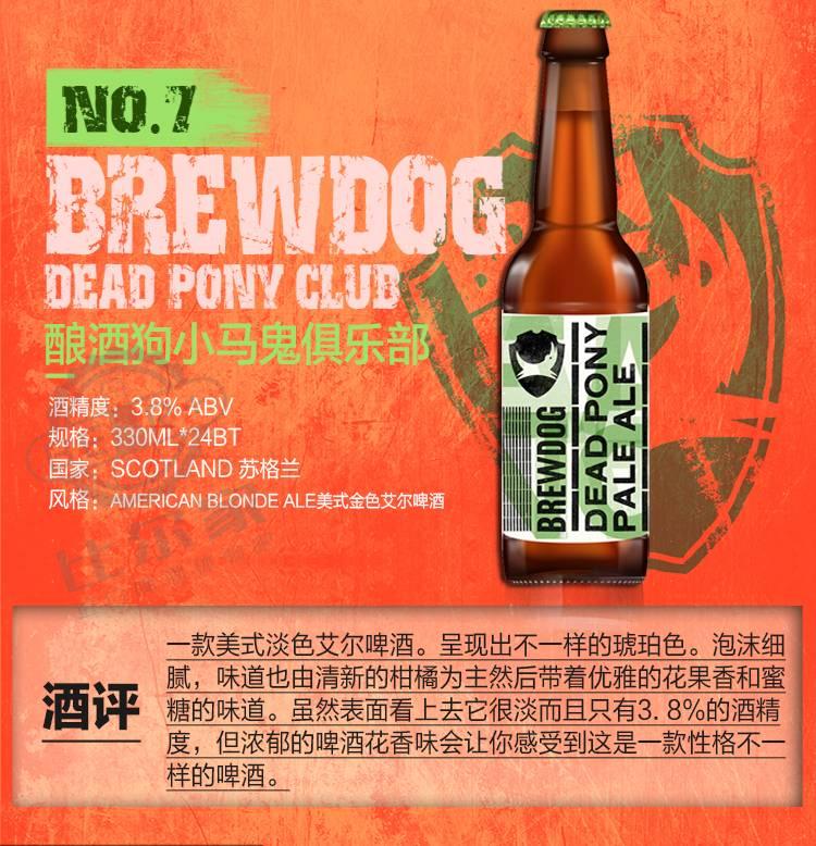 英国啤酒价格-一瓶啤酒多少钱-大麦丫-精酿啤酒连锁超市,工厂店平价酒吧免费加盟
