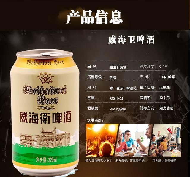 威海卫啤酒价格-我想卖威海威啤酒。不知道质量如何。-大麦丫-精酿啤酒连锁超市,工厂店平价酒吧免费加盟