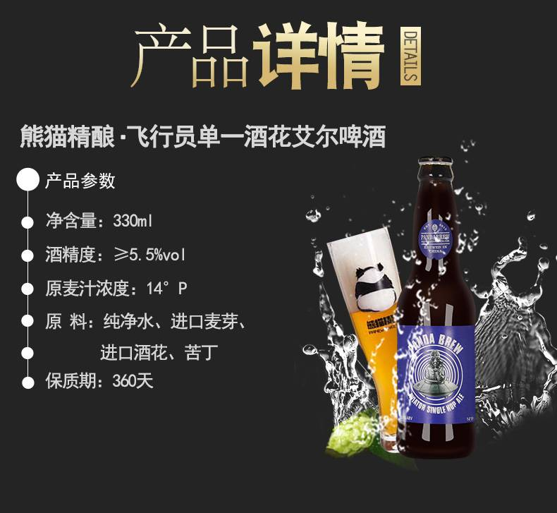 杰克熊猫精酿小麦白啤酒百科-十大精酿啤酒品牌有哪些?-大麦丫-精酿啤酒连锁超市,工厂店平价酒吧免费加盟
