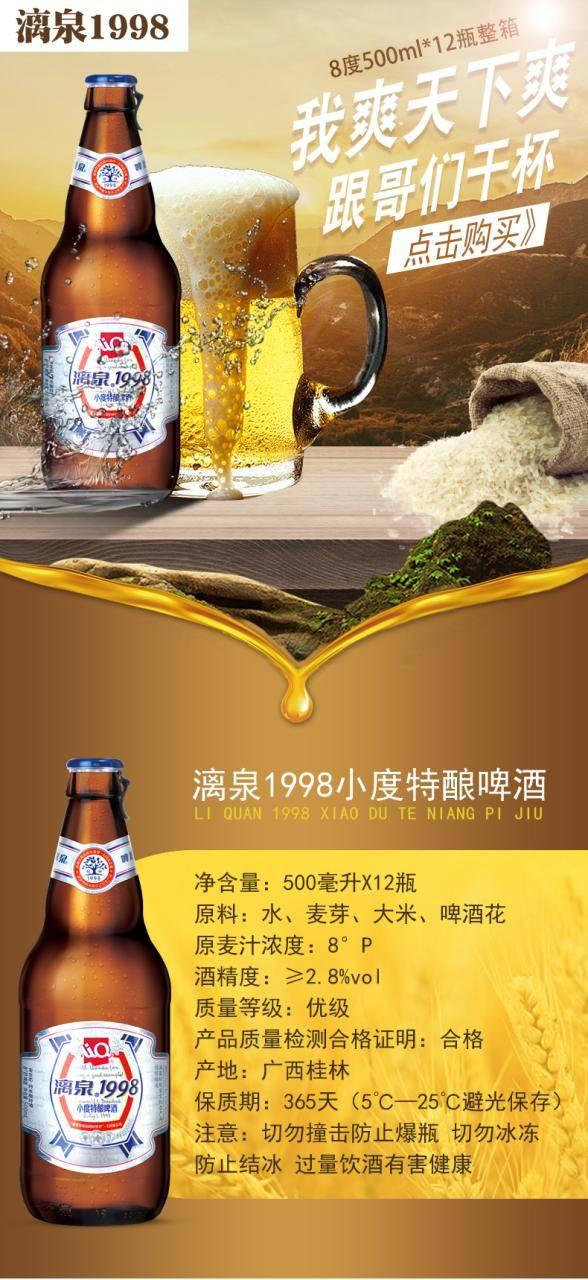 漓泉啤酒1998代理需要多少钱-现在 广西 利泉啤酒 的价格是多少?-大麦丫-精酿啤酒连锁超市,工厂店平价酒吧免费加盟