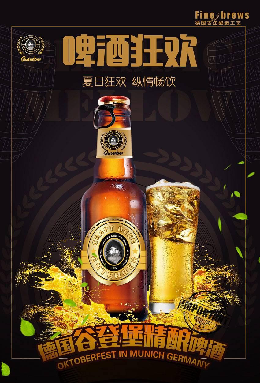 德伦堡精酿啤酒图片-精酿啤酒步骤图,如何让精酿啤酒变得美味-大麦丫-精酿啤酒连锁超市,工厂店平价酒吧免费加盟
