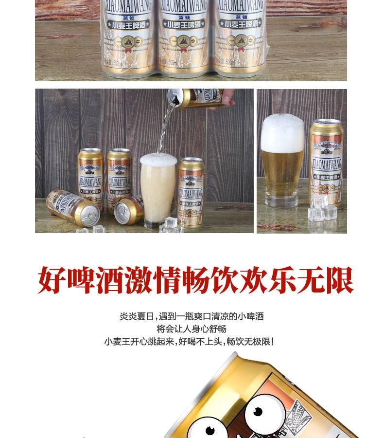 蓝顿啤酒价格-蓝灵麦王啤酒为什么这么便宜-大麦丫-精酿啤酒连锁超市,工厂店平价酒吧免费加盟