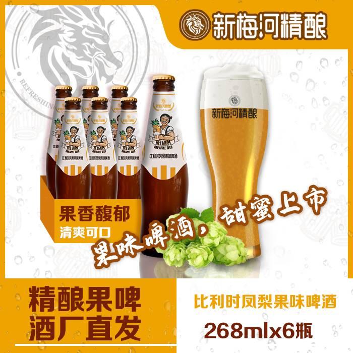 梅河啤酒销售联系电话-如何找到批发啤酒代理-大麦丫-精酿啤酒连锁超市,工厂店平价酒吧免费加盟