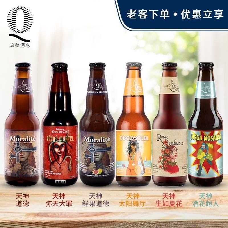 天神啤酒价格-Star Trang Tenjin和Tenjin pro-大麦丫-精酿啤酒连锁超市,工厂店平价酒吧免费加盟