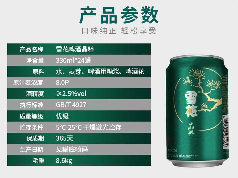 雪花啤酒听装价格-雪花啤酒的价格是多少-大麦丫-精酿啤酒连锁超市,工厂店平价酒吧免费加盟