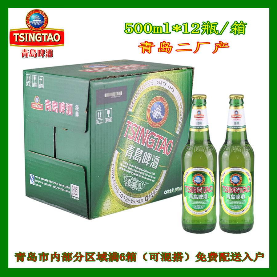 青岛啤酒玻璃瓶价格-青岛啤酒,12X纸箱玻璃瓶,一箱批发价是多少?-大麦丫-精酿啤酒连锁超市,工厂店平价酒吧免费加盟