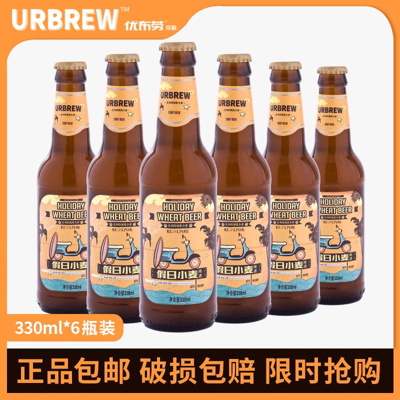 优布劳精酿啤酒多少钱-加入Ubrao精酿啤酒的费用-大麦丫-精酿啤酒连锁超市,工厂店平价酒吧免费加盟