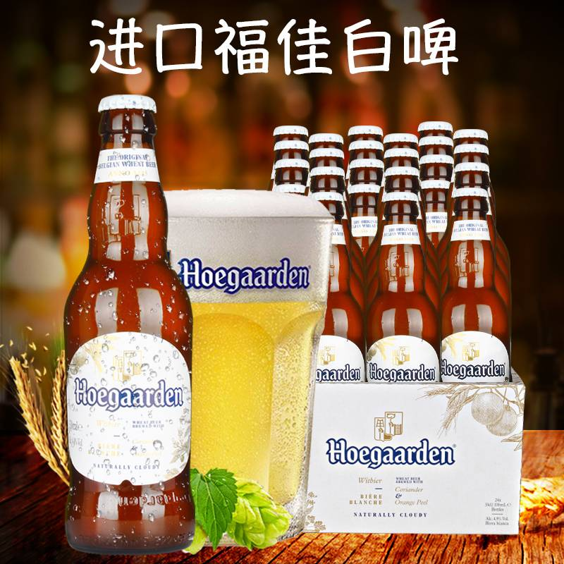 福佳白啤酒价格-比利时富家白啤酒原料-大麦丫-精酿啤酒连锁超市,工厂店平价酒吧免费加盟
