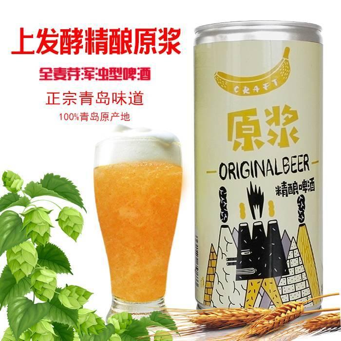 青岛啤酒原浆价格-青岛啤酒原浆的价格?-大麦丫-精酿啤酒连锁超市,工厂店平价酒吧免费加盟