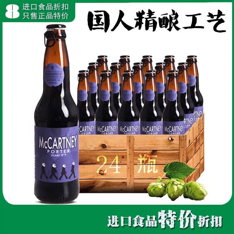 熊猫精酿24瓶装-精酿啤酒品牌有哪些?-大麦丫-精酿啤酒连锁超市,工厂店平价酒吧免费加盟