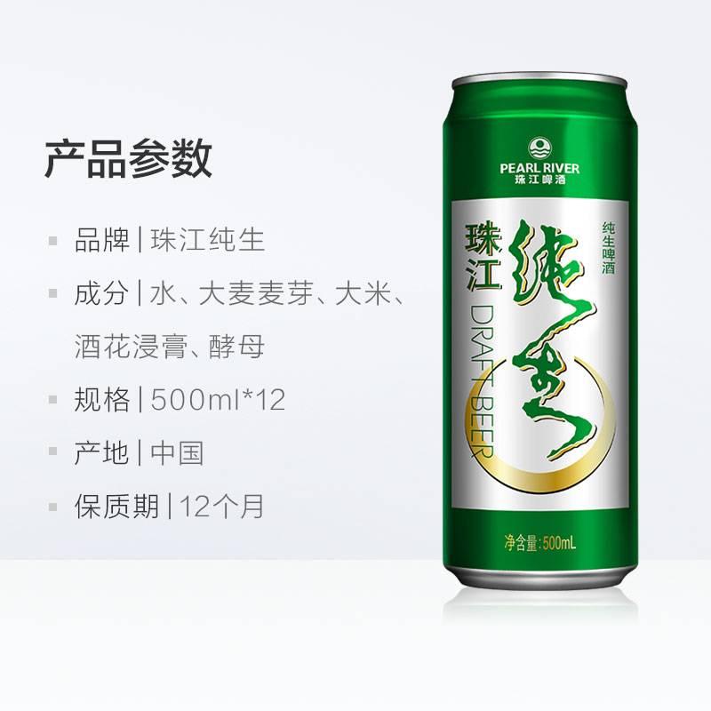 珠江纯生啤酒价格-珠江纯生啤酒瓶多少钱?-大麦丫-精酿啤酒连锁超市,工厂店平价酒吧免费加盟