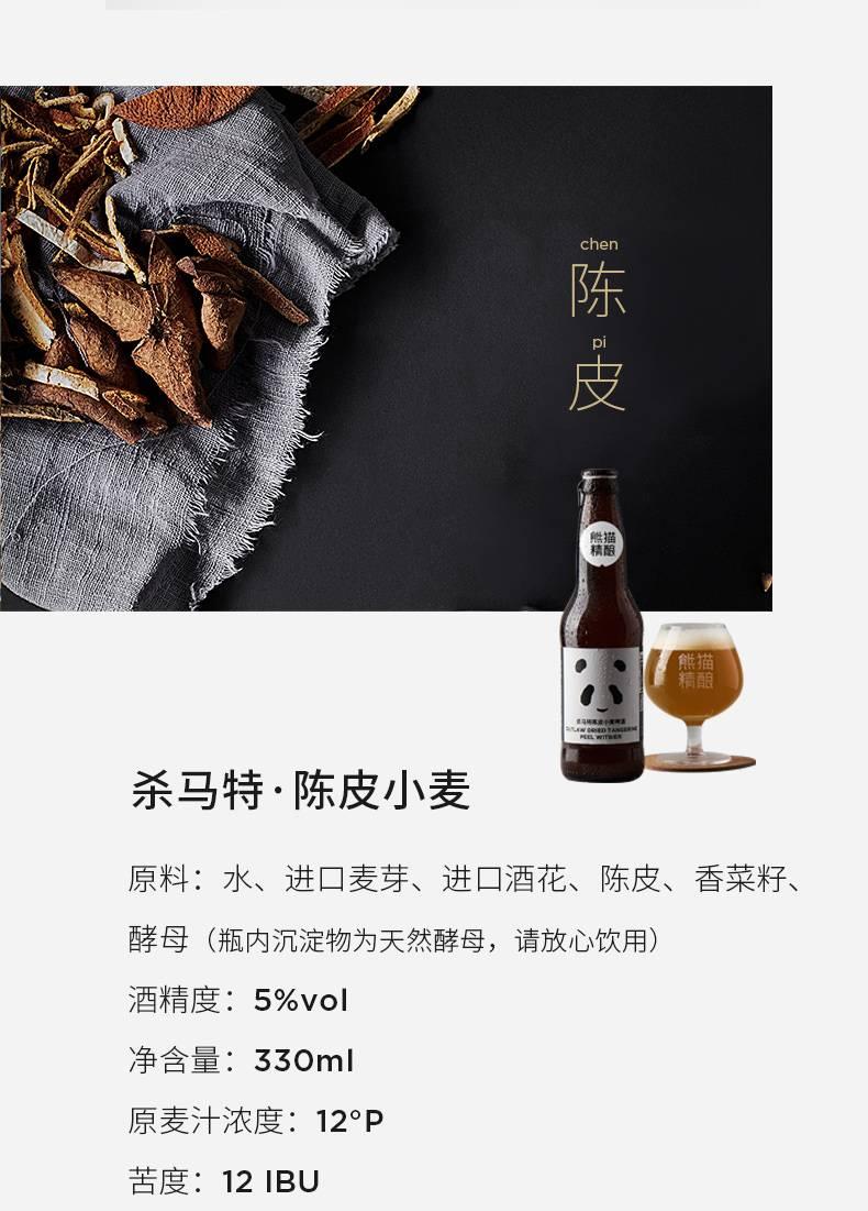 熊猫精酿啤酒哪产的-熊猫酿酒(益阳)酒业有限公司怎么样?-大麦丫-精酿啤酒连锁超市,工厂店平价酒吧免费加盟