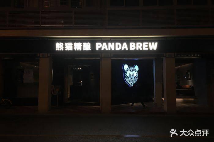 北京熊猫精酿馆门头-北京有哪些好的精酿啤酒-大麦丫-精酿啤酒连锁超市,工厂店平价酒吧免费加盟