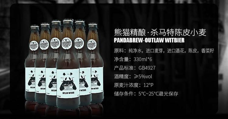 熊猫精酿属于哪个公司-熊猫酿酒(益阳)酒厂有限公司朝阳分公司怎么样?-大麦丫-精酿啤酒连锁超市,工厂店平价酒吧免费加盟