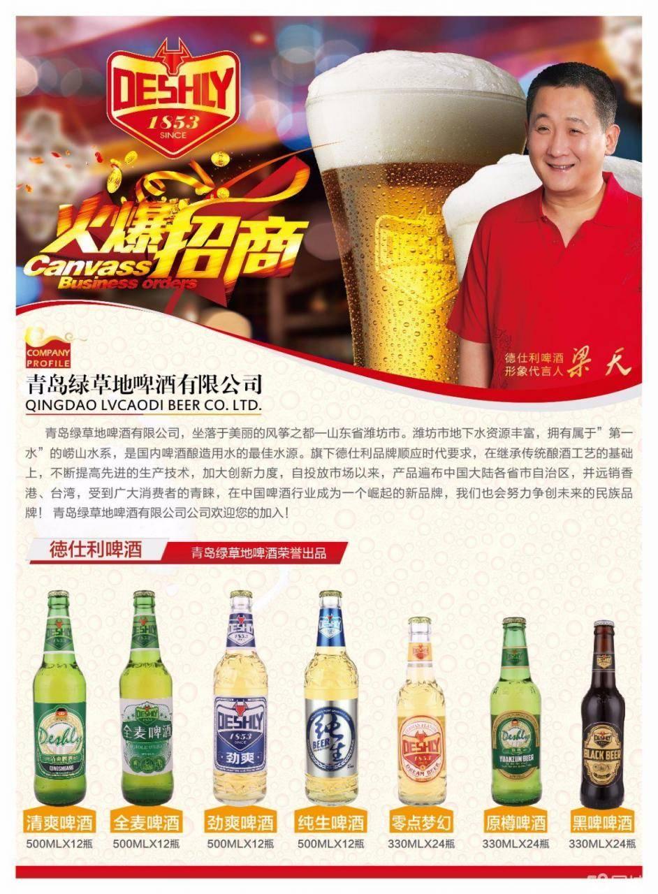 潍坊十大啤酒厂-潍坊鲁威啤酒有限公司怎么样?-大麦丫-精酿啤酒连锁超市,工厂店平价酒吧免费加盟