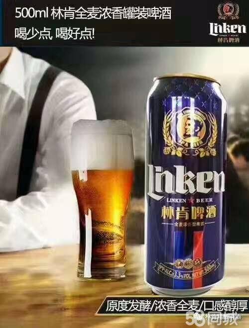 林肯啤酒价格-林肯啤酒工艺品的包装怎么样?-大麦丫-精酿啤酒连锁超市,工厂店平价酒吧免费加盟