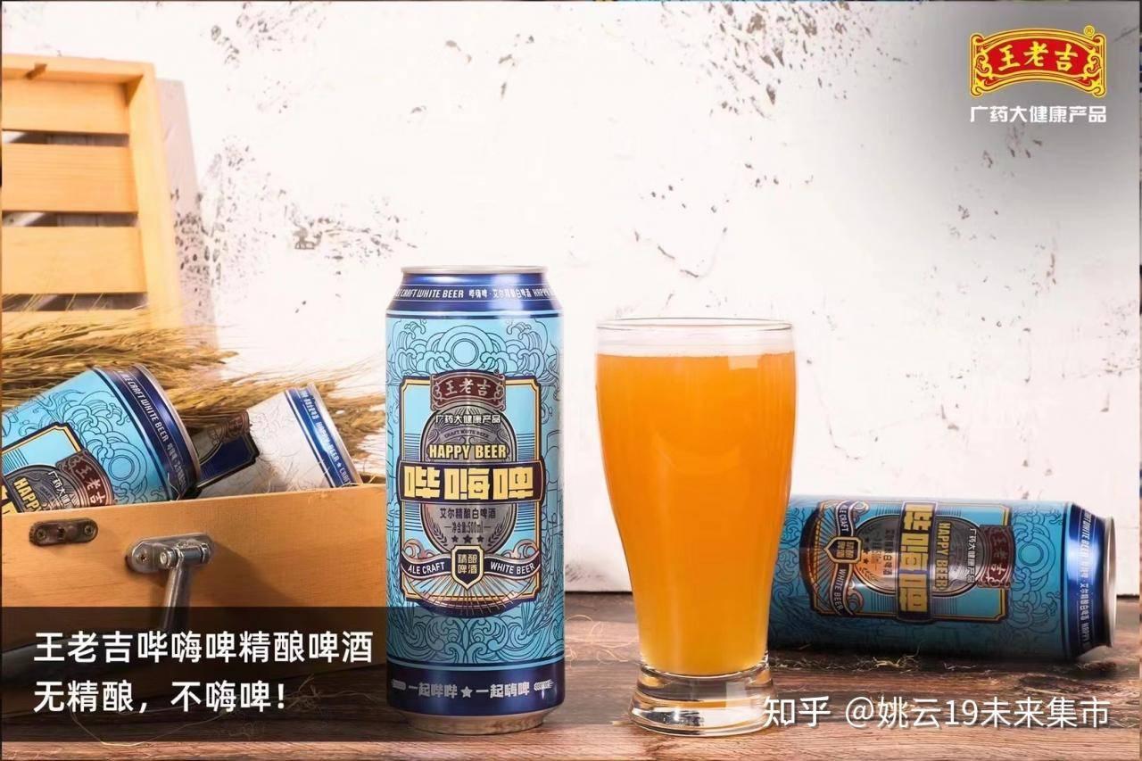 淮北哔嗨啤精酿啤酒加盟品牌-能说说王老吉的啤酒吗?-大麦丫-精酿啤酒连锁超市,工厂店平价酒吧免费加盟